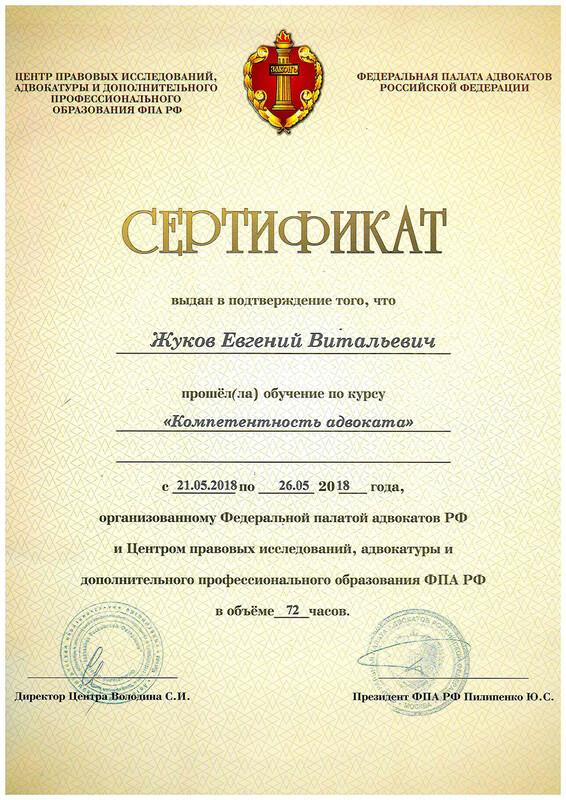 сертификат - компетентность адвоката
