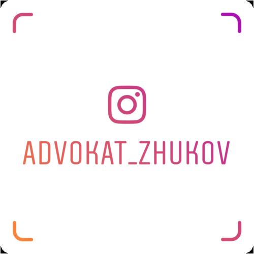 advokat_zhukov_nametag
