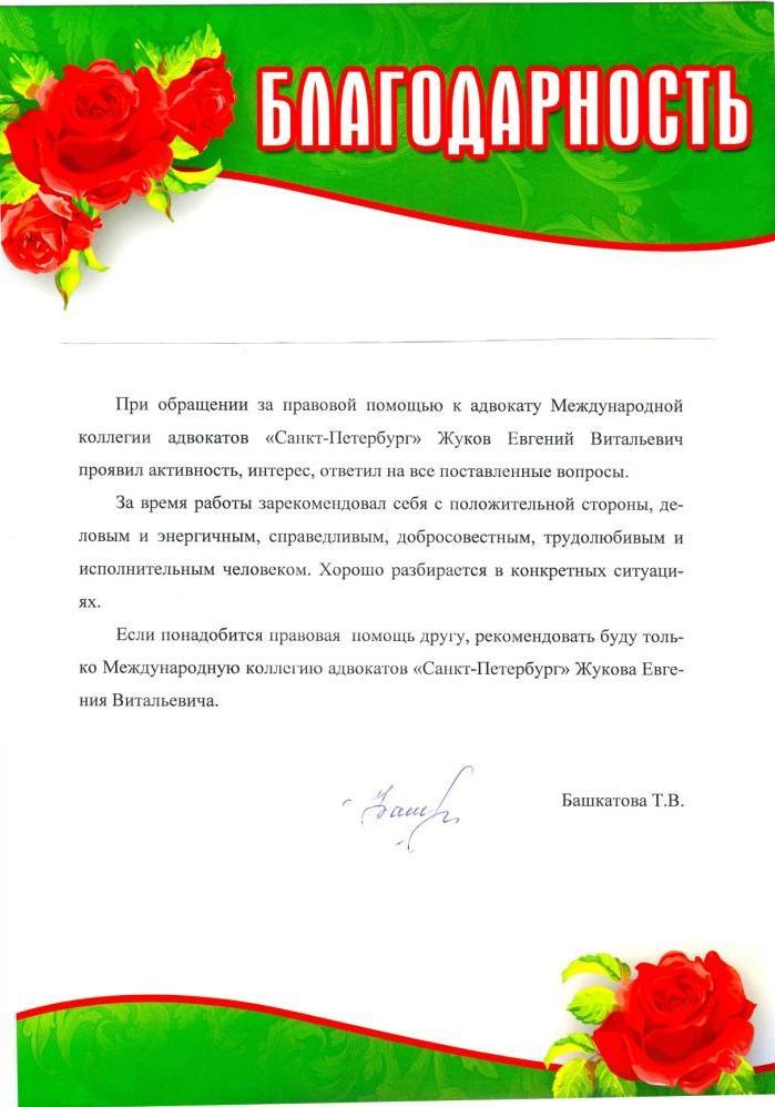 advokatzhukov 0003